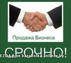 Продажа бизнеса в россии недорого продажа бизнеса в брянской области