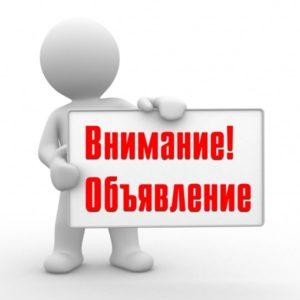 1373013493_12694-vnimanie_obyavlenie