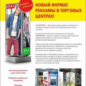 68426663_1_1000x700_prodam-gotovyy-biznes-reklama-na-pillarsah-minsk