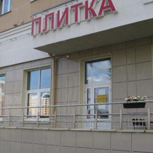 70661745_1_1000x700_prodaetsya-gotovyy-biznes-minsk