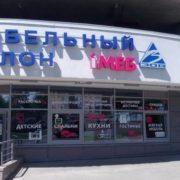 70549393_1_644x461_prodayu-gotovyy-biznes-salon-mebeli-minsk