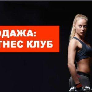 71219527_1_1000x700_prodaetsya-fitnes-klub-minsk