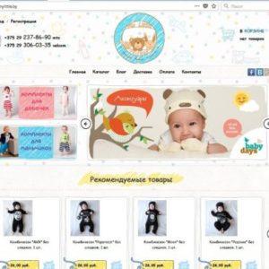 71476777_1_644x461_prodaetsya-internet-magazin-tovarov-dlya-novorozhdennyh-mylittle-by-minsk
