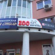 71797035_1_644x461_prodam-zoomagazin-vitebsk