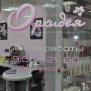 1556268530Dikaja-orhideja-5jpg