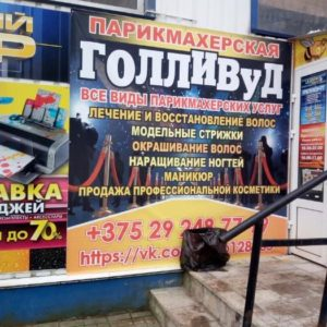 70040473_1_1000x700_prodam-parikmaherskuyu-novopolotsk