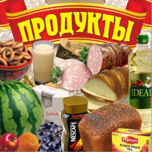 купить магазин продуктов