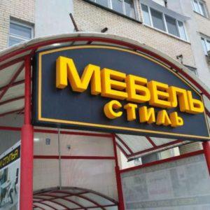69674625_1_644x461_prodaetsya-internet-magazin-mebeli-minsk_rev008
