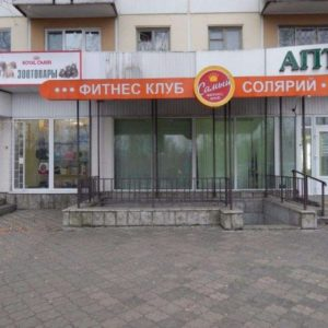 71332955_1_644x461_deystvuyuschiy-fitnes-klub-i-solyariy-mogilev
