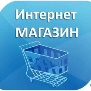 71334815_1_644x461_internet-magazin-gipermarket-rabotaet-s-2007-goda-minsk