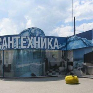 70940799_1_644x461_prodaetsya-gotovyy-biznes-deystvuyuschiy-magazin-po-prodazhe-santehniki-brest