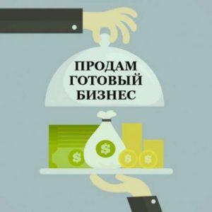 71451725_1_644x461_reklamno-poligraficheskiy-biznes-vitebsk