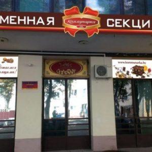 71602001_1_644x461_prodaetsya-1-yy-firmennyy-magazin-kommunarki-gomel